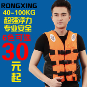 Special offer shipping professional life jacket adult children fishing vest snorkeling swimming diving suit drifting boat
