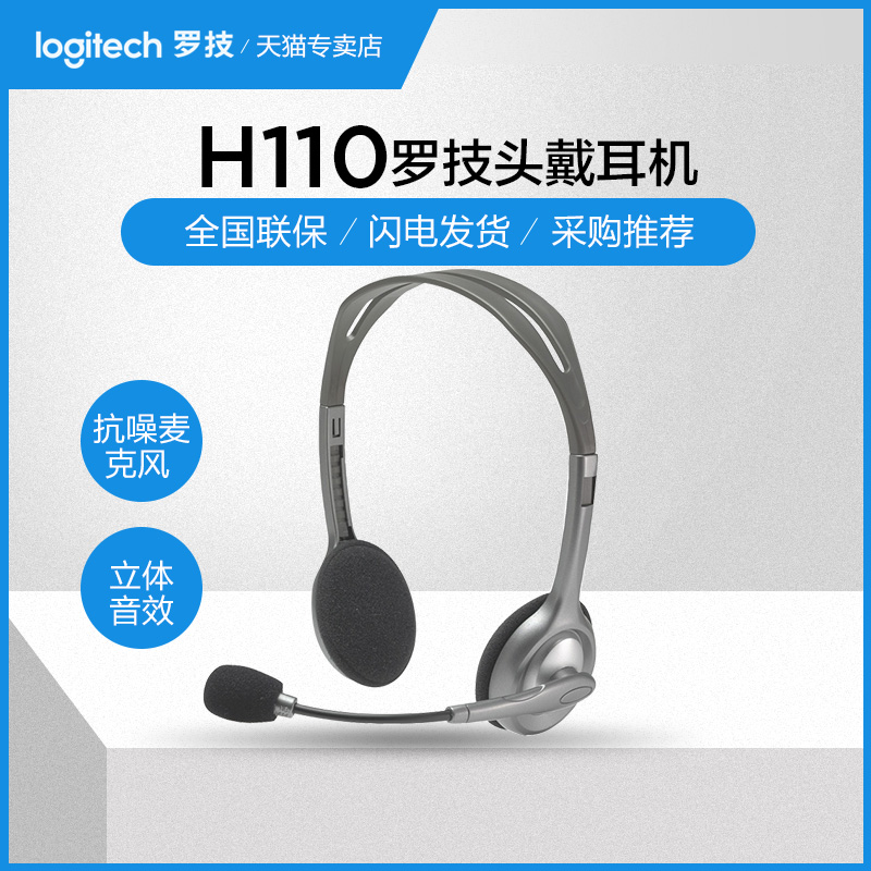 [The goods stop production and no stock]Logitech headset,Logitech/Logitech H110 headset with wheat stereo computer game multi-function learning office headset