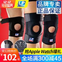 LP Knee exercise 788 men and women professional basketball badminton Meniscus Fitness outdoor mountaineering running 733 knee pads