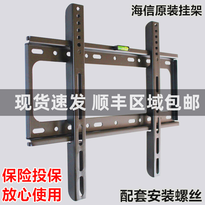 The original wall bracket of the Wan-nga thickened Histhaksin LCD TV is 324048505567 inch wall pendant