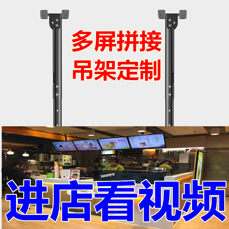 TV hanger stitching two-screen three-screen suspension frame LCD splicing hanger ceiling hanger 324550 inches