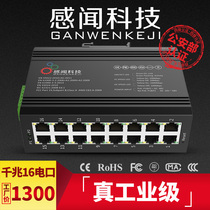 Feel the 6516G Gigabit Industrial Ethernet Switch 16-port guide Rail IP40 Protection HD monitoring