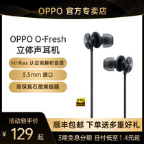 (Reduced by 30 yuan) OPPO headphones original oppor15 r17pro reno4pro ace2 findx2pro ofresh stereo in-ear 3.5mm wired headphones