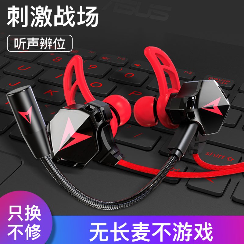 Game Eat Chicken Headphones into Ear-type Computer Desktop Notebook Mobile Phone Universal Bass Gun Electric Competitive Earphone Audio Defense Jedi Survival Stimulation Battlefield Noise Reduction K Song Live Competitive Earplugs
