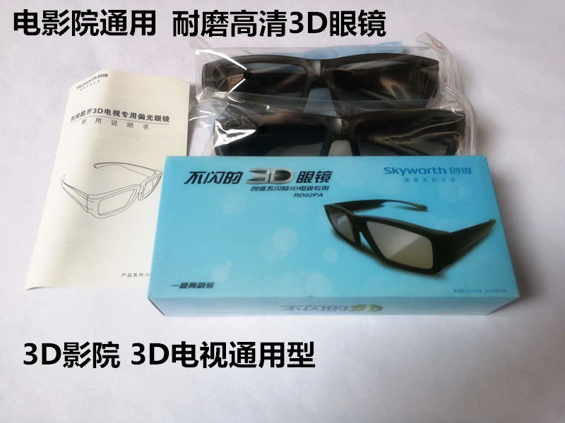 Cinemas use Skywing original RD05PA non-flashing round polarization 3D glasses 3D TV polarization 3d stereoscopic glasses