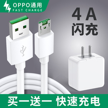 Suitable for oppo super flash charge data line original factory fast charge r17 r9s plus r11 r15x a57 a9 a11 Mobile phone Android universal lengthened ty