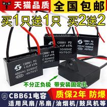 CBB61 Fan Start Capacitor 1.2 1.5 1.8 2 2.5 3 45 67 7UF Ceiling Fan Range Hood 450V