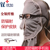 Excellent all silver fiber radiation mask anti-computer radiation mask genuine breathable skin protection anti-radiation mask