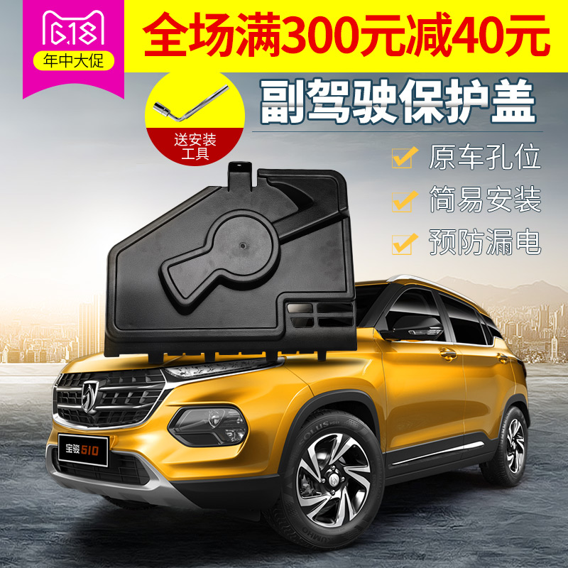 Suitable for Baojun 510 copilot protection cover refitting special baffle interior protective cover special sound insulation board