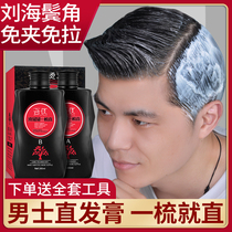 Men髮 straight paste horn head 髮 softener naturally free clip a comb straight not permanently shaped softener home