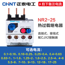 CHiNT thermal overload relay temperature overload protector NR2-25 4-6A 12-18A 17-25A