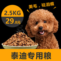 Teddy dog food jialun poodle special grain dogs to tears 10 small dogs general purpose 5 kg 2 5kg