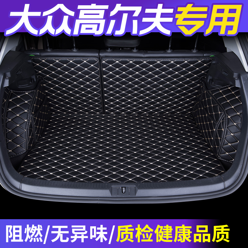 Volkswagen Golf 7 full surrounded by trunk mat golf Jiabang special car tail box pad golf 7 decoration