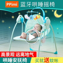 Baby Electric Rocking Chair baby Cradle Lounge Chair Coax baby Oracle coax sleeping newborn soothing chair auto Shake bed