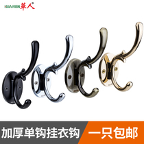 Chinese hook American retro single hook dress hook dress hook wardrobe cabinet bathroom hook door after single hook