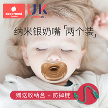 Scoo Baby Pacifier super soft sleeping silicone pacifier 0-6-18 months of newborn baby