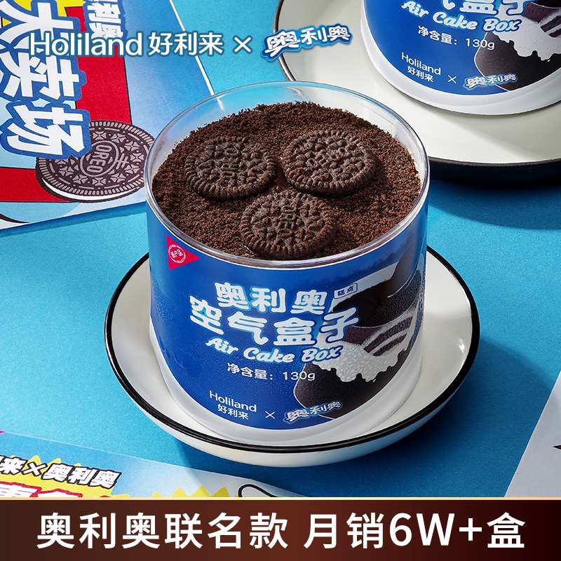 Good to come to times; Oreo Joint Air Box Cake Ahuatian Mousse Net Red New Years Gift Snack Pastry