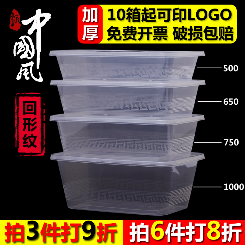 Beautiful Chinese style square disposable lunch box takeaway packaging box fast food lunch box with lid plastic lunch box