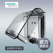 Siemens Rui more transparent gray IP55 grade splash box (90°hovering) transparent waterproof box only installed