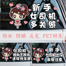 Beginners on the road car stickers internship female driver stickers creative personality text funny tips car stickers cute