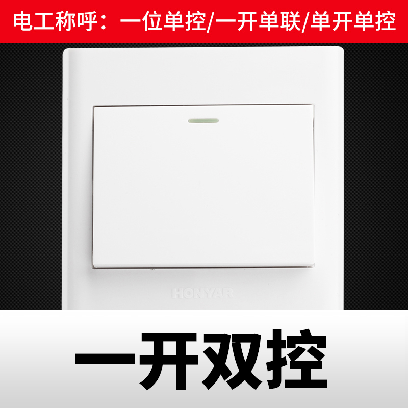 Hongyan switch socket socket 86 concealed switch panel with double control wall switch
