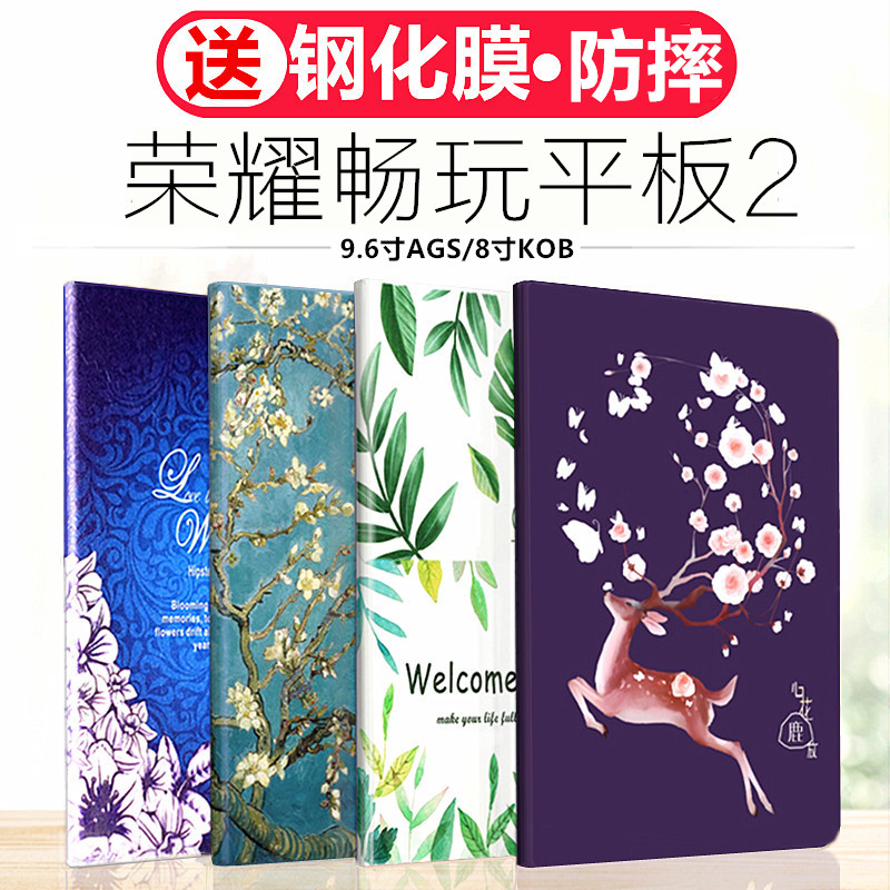Huawei Glorious Play Flat 2 Protective Cover 9.6 inch AGS-L09/W09 Full Cover C3 10 Anti-Fall BZA-W00 Computer 8 inch KOB-W09/L09 Protective Cover Cartoon Shell T3