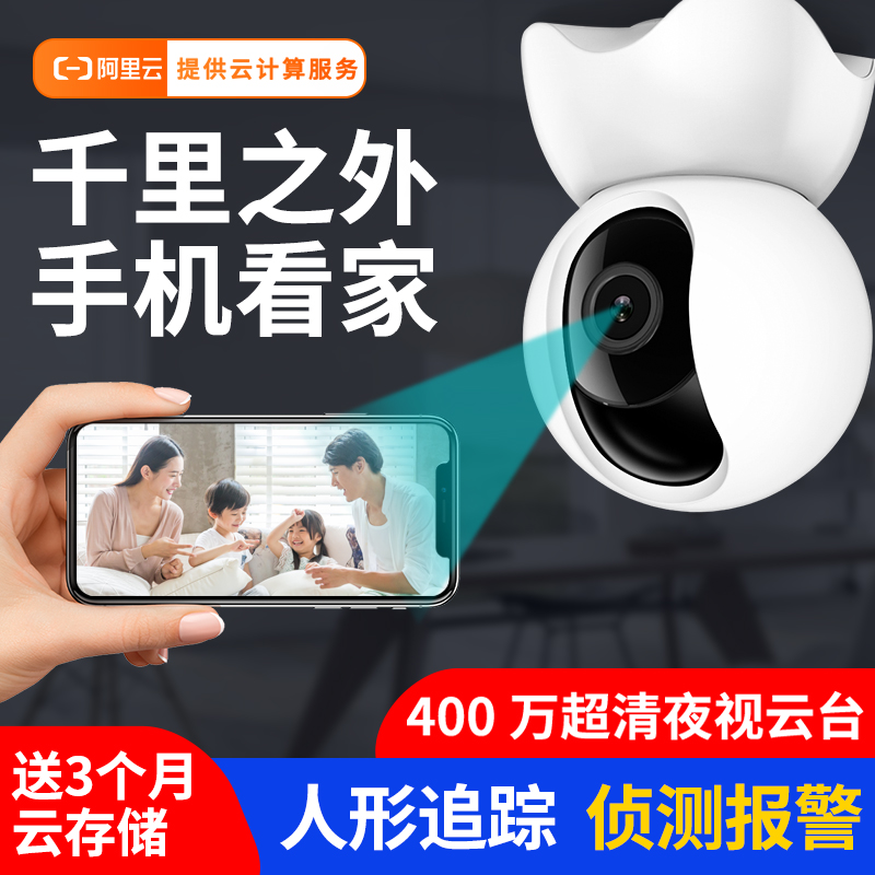 Wireless 360-degree panoramic camera connected to mobile phone network remote outdoor HD night security monitor dead-end shop commercial WiFi home pet monitor voice watch home treasure