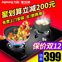 Jiuyang Gas Gas stove double cooker home embedded energy-saving fierce fire stove natural gas stove LPG stove type