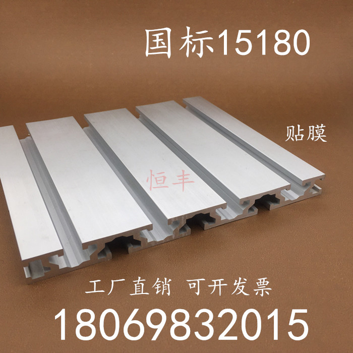 National Standard 15180 Profile Engraving Machine Panel Aluminum Alloy 15*180 Large Wide Profile Workbench