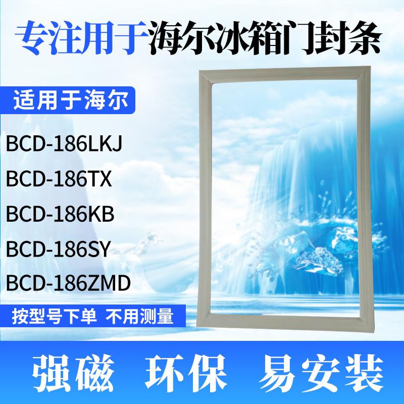 Apply Haier refrigerator door seal BCD-186LKJ 186TX 186KB 186SY 186ZMD seal
