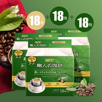 Japan imports UCC hanging Ear Coffee Current grinding staff pure black coffee powder rich drip non-sucrose genuine