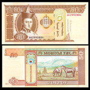 With six different baby bag mail Mongolia 50 Tugeli foreign coin collection fidelity foreign notes