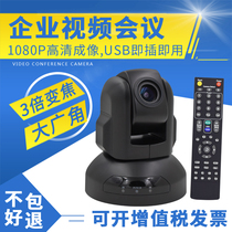 Yi Video Conferencing camera usb Wide Angle 3 times zoom 1080P video Conferencing Camera ysx-580s