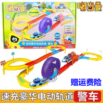 10 seconds speed charge Dudangman electric rail car Assembly childrens toy car Dudangman police car Alliance fire truck