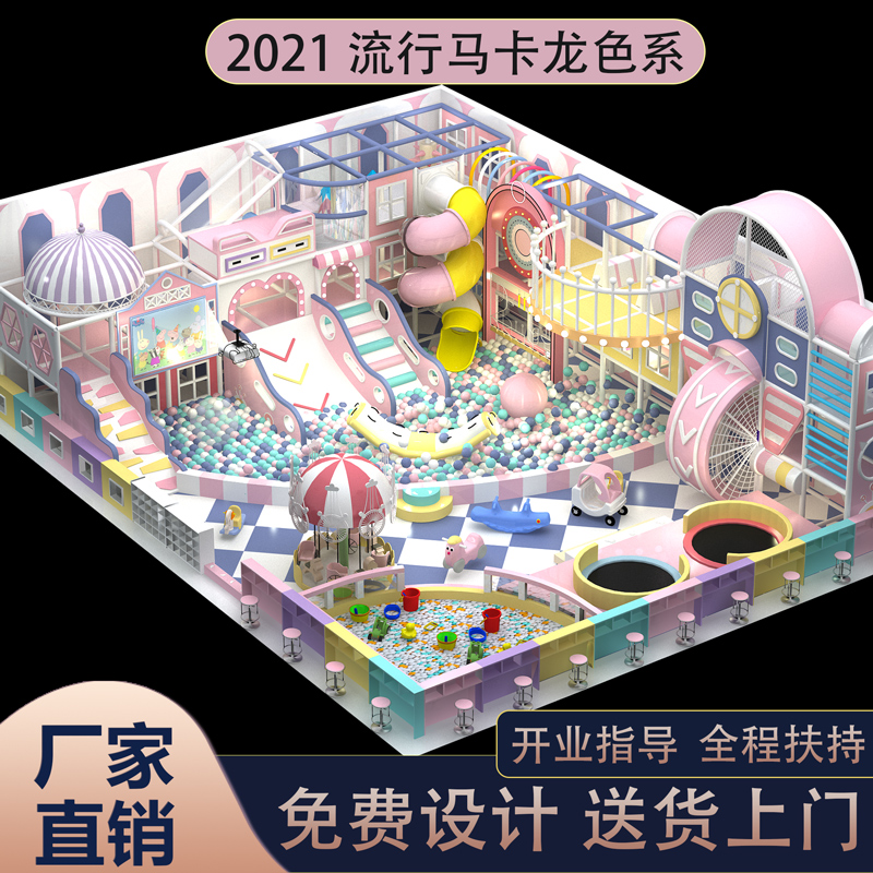 Naughty Castle Childrens park Facilities Large and small indoor children sales office park Commercial playground equipment Amusement park