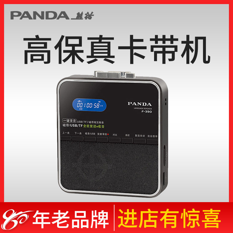 Panda F390 repeater genuine tape player U disk MP3 children's primary school English learning card recorder portable Walkman