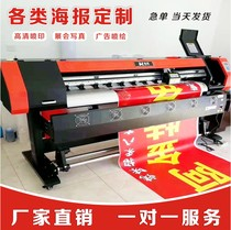 Be made outdoor back glue spray lamp cloth spray sticker room HD photo paper PP back glue advertising sign production