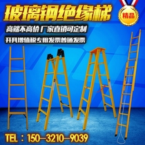 FRP Insulated Ladder herringbone ladder joint ladder telescopic ladder power ladder electrician ladder 2.2-meter. 5.3-meter m 1.5 m