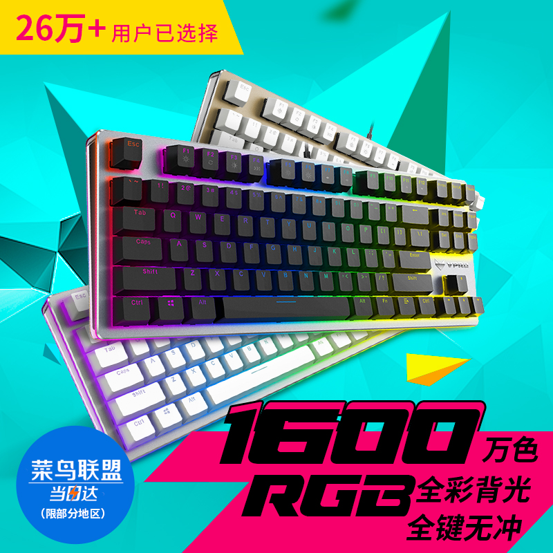 Leibai v500 game mechanical keyboard wired green axis black axis computer notebook 87 eat chicken keyboard 104 e-sports