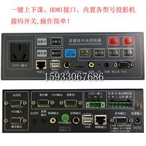 Jiahong JH1200 Multimedia Podium medium control multimedia teaching central controller simple middle control