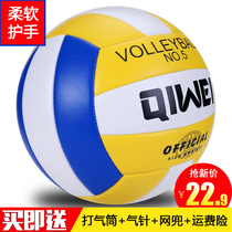 No. 5th Volleyball Test Students Special Ball inflatable soft type does not hurt hand beginner competition training