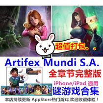 artifex mundi Chinese full set of puzzles packaged value AM CLUB Club updates.