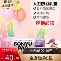 (bonded area) Japan David lactating maternity care anti-overflow pad disposable ultra-thin 36 pieces