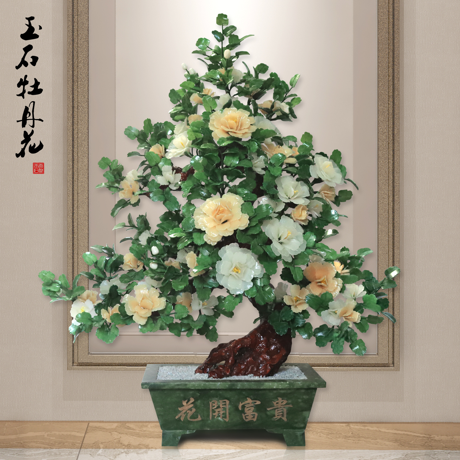 Natural jade high-grade peony flower large jade bonsai living room club hotel home decoration crafts