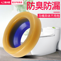 Submarine Toilet Flange Seal Ring Thickened Toilet Base Deodorant Ring Sitting toilet launching fittings to prevent leakage and odor