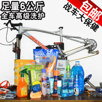 Racing Bike Cleaning &  maintenance set mountain road vehicle flywheel chain Central shaft rust removal lubrication cleaning agent