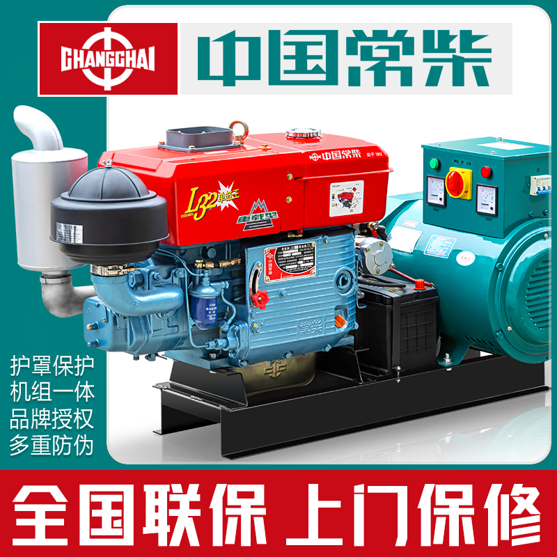 Changchai 20kw 24 30KW single cylinder water-cooled diesel generator set 15 kW single phase 220v three-phase 380V