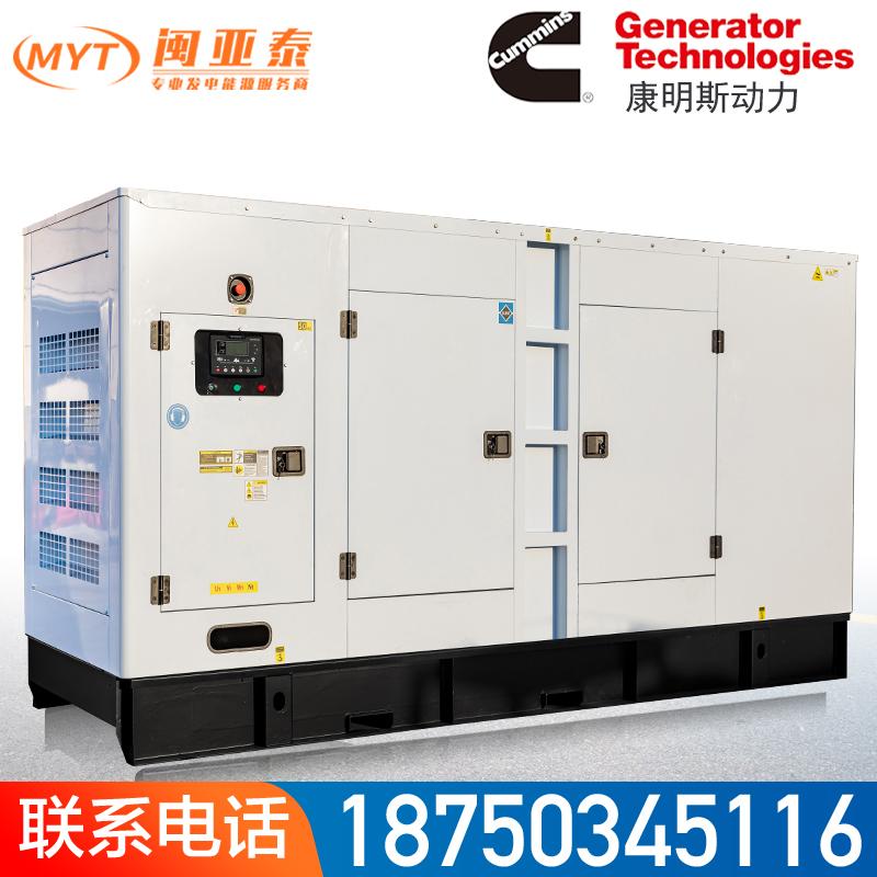 Cummins silent diesel generator set 20 30 40 50 100 150 200 300kw KVA