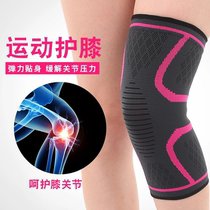 Sports knee pads four seasons three-color four-way stretch non-slip warm nylon knit guard outdoor riding mountaineering