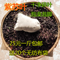 Purple leaf dried perilla purple sauce shredded leaf farm self-planting foot bath special spice 500g